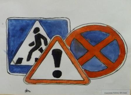 рисунки правила движения: